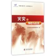 火灾的预防与应急/应急科普丛书/科普中国书系