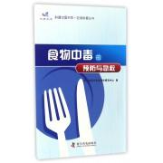 食物中毒的预防与急救/应急科普丛书/科普中国书系