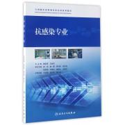 抗感染专业(全国临床药师规范化培训系列教材)