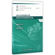 常用中药合理用药实践(1)/临床中药学科服务手册