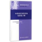 中药煎煮用药咨询标准化手册/用药咨询标准化手册丛书