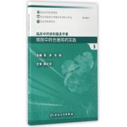 常用中药合理用药实践(5)/临床中药学科服务手册