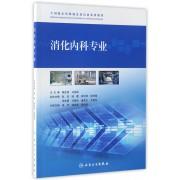 消化内科专业(全国临床药师规范化培训系列教材)