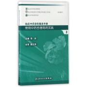 常用中药合理用药实践(3)/临床中药学科服务手册
