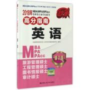 英语(第7版)/2018年MBA\MPA\MPAcc管理类专业学位联考高分指南