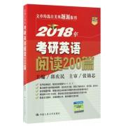 2018年考研英语阅读200篇