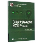 C语言大学实用教程学习指导(第4版十二五普通高等教育本科国家级规划教材)