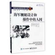 海军舰艇设计和操作中的人因/海军新军事变革丛书