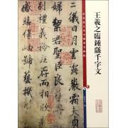 王羲之临钟繇千字文/彩色放大本中国著名碑帖
