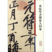 黄庭坚书赠张大同卷/彩色放大本中国著名碑帖