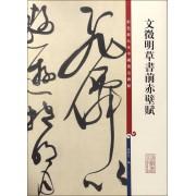 文徵明草书前赤壁赋/彩色放大本中国著名碑帖