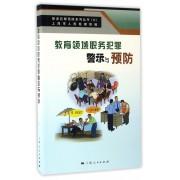 教育领域职务犯罪警示与预防/职务犯罪预防系列丛书