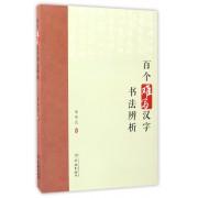 百个难写汉字书法辨析