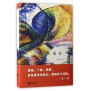 米谷/鲁迅文学奖获奖者原创长篇小说丛书