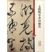 文徵明草书诗两首/彩色放大本中国著名碑帖
