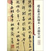 赵孟頫书出师表昼锦堂记/彩色放大本中国著名碑帖