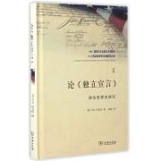 论独立宣言(政治思想史研究)(精)