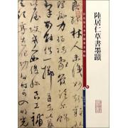 陆居仁草书墨迹/彩色放大本中国著名碑帖
