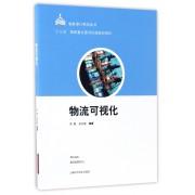 物流可视化/智能港口物流丛书