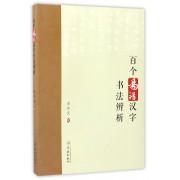 百个易错汉字书法辨析