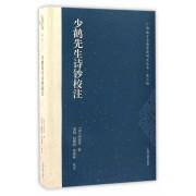少鹤先生诗钞校注/广西地方古籍整理研究丛书