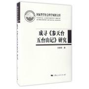 成寻参天台五台山记研究(精)