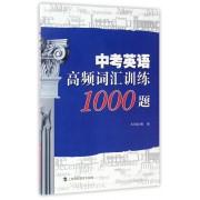 中考英语高频词汇训练1000题
