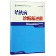 结核病诊断新进展(结核病学继续医学教育培训系列教材)