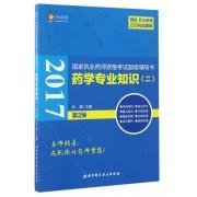 药学专业知识(2第2版2017国家执业药师资格考试超级辅导书)