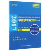 中药学专业知识(1第2版2017国家执业药师资格考试超级辅导书)