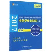 中药学专业知识(2第2版2017国家执业药师资格考试超级辅导书)