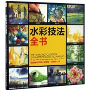 水彩技法全书(最新修订版)