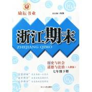 历史与社会道德与法治(7下人教版)/浙江期末