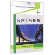 公路工程地质(中等职业教育道路桥梁类专业创新规划教材)