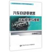 汽车自动变速器结构原理与维修(技师模块职业技术院校技能人才培养汽车维修专业教材)