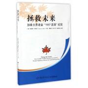 拯救未来(加拿大养老金1997改革纪实)