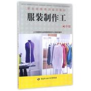 服装制作工(中级职业技能培训鉴定教材)