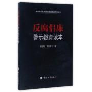 反腐倡廉警示教育读本/新时期公务员反腐倡廉建设系列丛书