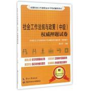 社会工作法规与政策<中级>权威押题试卷(全国社会工作者职业水平考试辅导用书)