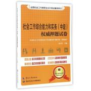 社会工作综合能力和实务<中级>权威押题试卷(全国社会工作者职业水平考试辅导用书)