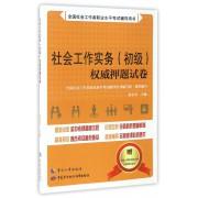 社会工作实务<初级>权威押题试卷(全国社会工作者职业水平考试辅导用书)