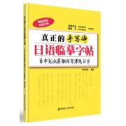真正的手写体日语临摹字帖(日本书法家教你写漂亮日文)