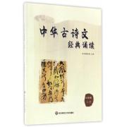 中华古诗文经典诵读(7上)