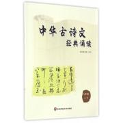 中华古诗文经典诵读(8上)