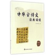 中华古诗文经典诵读(9上)