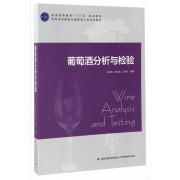 葡萄酒分析与检验(高等学校葡萄与葡萄酒工程专业教材)