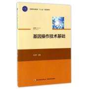 基因操作技术基础(高等职业教育十三五规划教材)