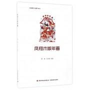 凤翔木版年画/非物质文化遗产丛书
