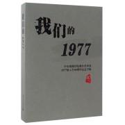 我们的1977(中央戏剧学院舞台美术系1977级入学40周年纪念专辑)(精)
