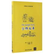 丛林故事(名著英汉双语插图版共2册)